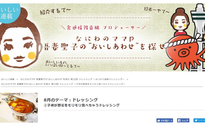 日本全国お取り寄せ手帖でご紹介いただきました。