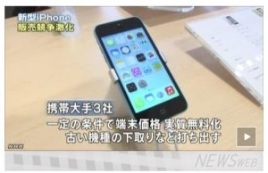 iPhoneニュース画像