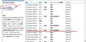 windows サービス画面