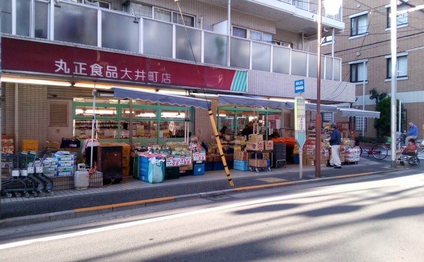 丸正大井町店でも販売開始しました!