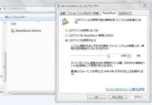Windows ReadyBoost