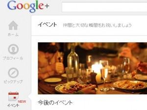 Google+ イベント画面