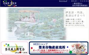 登米市 物産直売所 WEBショップ