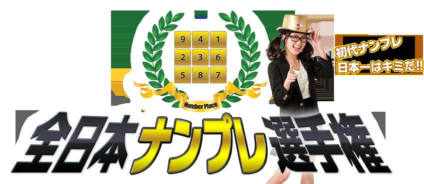 全日本ナンプレ選手権 公式ホームページ